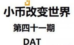 小币改变世界(第四十一期)Datum(DAT) 中文名:暂无