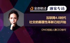 ONO创始人兼CEO徐可:互联网4.0时代 社交的颠覆性革新已经开始| 独家专访