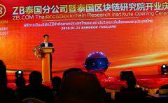 ZB泰国分公司暨泰国区块链研究院开业典礼圆满落幕
