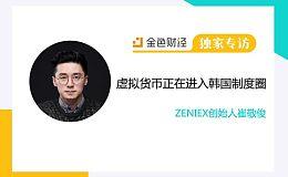 韩国ZENIEX创始人崔敬?。盒槟饣醣艺诮牒贫热?| 独家专访