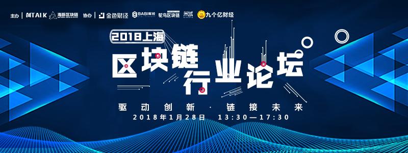 驱动创新·链接未来——2018上海区块链行业论坛将于28日在米域举办