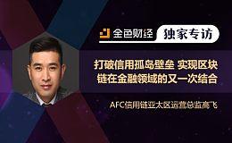 AFC信用链亚太区运营总监高飞:打破信用孤岛壁垒 完成区块链在金融领域的又一次结合 | 独家专访