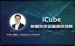 iCube联合创始人Benjamin E. Chodrof:iCube将颠覆传统金融使用场景 | 独家专访