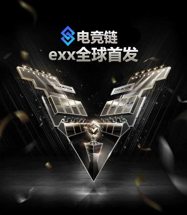 电竞链EPC在EXX.com全球首发上线