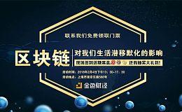 TOPBTC区块链行业分享会在上海圆满落幕 探讨区块链对我们潜移默化的影响
