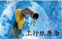 美国能源信息署(EIA):汽油库存减少 工行纸原油上涨0.09%