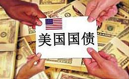 美国国债或引发新一轮抛售热潮 政策明朗美元走强促市场投资转向