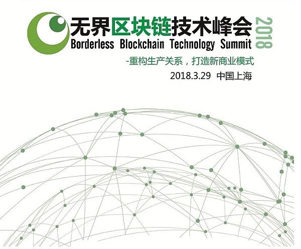2018无界区块链技术峰会将于2018年3月29日在上海举办