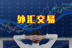 【外汇交易策略】2月10日欧元、英镑、日元、澳元、原油走势分析及交易策略