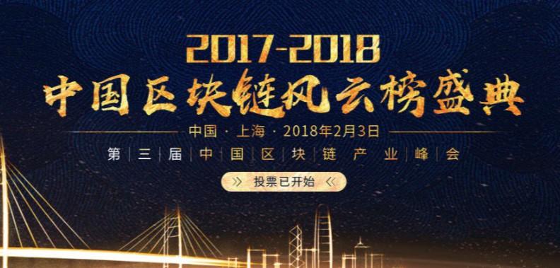 2017-2018中国区块链风云榜年度盛典