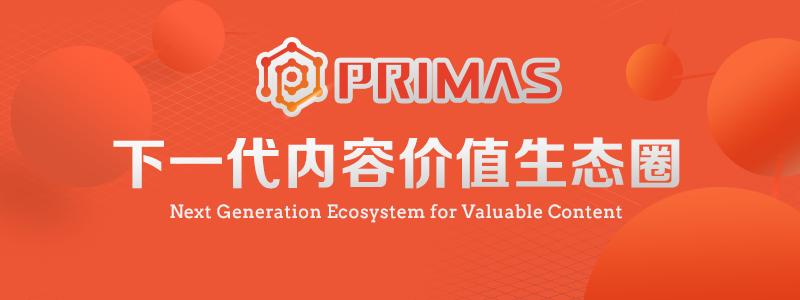 区块链项目Primas 重新定义内容价值