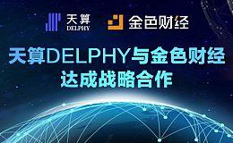 天算DELPHY与金色财经达成战略合作