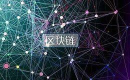 中国区块链市场被严重低估 在区块链行业中国或将领先于世界