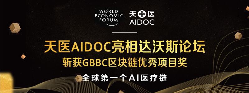 天医AIDOC斩获GBBC区块链优秀项目奖 加速推进国际化发展进程