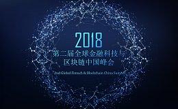 第二届全球金融科技与区块链中国峰会即将在上海召开