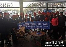 中国区块链白皮书在达沃斯发布
