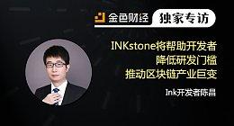 Ink开发者陈昌:INKstone将帮助开发者降低研发门槛 推动区块链产业巨变 | 独家专访