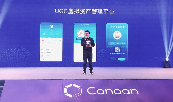李钧介绍ugChain数字资产管理平台