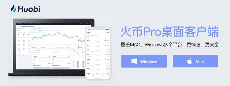 火币Pro桌面客户端 更安全、更轻快、更专业