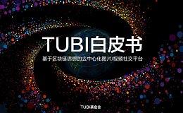 TUBI中国区块链图片视频社交平台 旨在颠覆Instagram