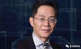 沈波:ICO对于区块链经济的根本意义是什么