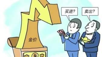 【黄金投资入门】现货黄金投资做多做空是什么意思?