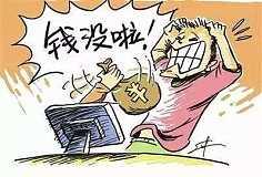 投资中国版比特币FC虚拟货币竟是骗局!受害者该何去何从?