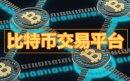 央行重拳出击中国比特币交易平台受影响 日本比特币交易量稳步上升