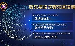 全球首个去中心化数字内容生态链DDM 今日正式登陆ZB交易所