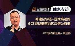 修建区块链+游戏高速路 GCS游戏链落地区块链公有链