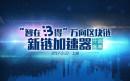 2017年区块链盛事暨万向区块链新链加速器开营盛典将在2月22日揭幕