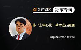 """Engine创始人赵龙衍:将""""去中心化""""革命进行到底!"""