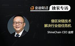 ShineChain 全球相互保障CEO金辉:借区块链技术解决行业信任危机 | 独家专访