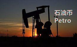 委内瑞拉发布石油币白皮书 2月20日开始预售4月起上线交易所