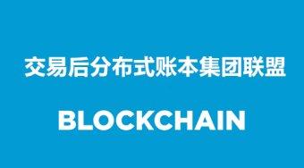 交易后分布式账本集团联盟预计5年内区块链技术或成为主流应用