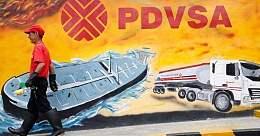 委内瑞拉石油生产已接近崩溃状态 最后经济支柱即将到下