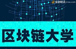 热烈庆祝中国首届 区块链 讲师 培训盛大落幕