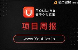 2018年YouLive项目周报(01/29-02/04)