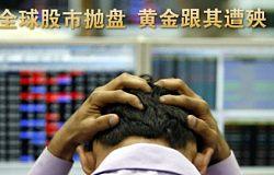 轩武震财2.7全球股市抛盘,黄金跟其遭殃附解套策略