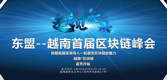 东盟投资论坛暨越南首届区块链峰会