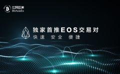 比特亚洲独家首推EOS交易对 开放EOS充值提现及交易业务
