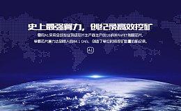 49T-BTC矿机雪豹A1引爆全球算力新时代