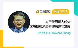 RANK CEO Howard Zhang:加密货币是大趋势 区块链技术终将迎来蓬勃发展 | 独家专访