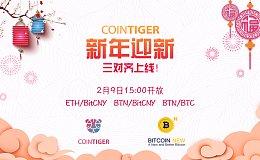 CoinTiger年前将挑选三对优质币对予以上线 并将于2月9日开通BTN充值