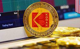 资本管理公司发布报告称柯达币为骗局 柯达目前尚未对此做出回应