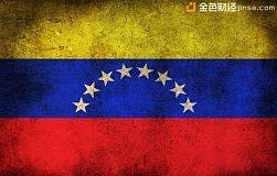 委内瑞拉:发行石油货币加速亡国