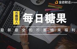 币圈猎人晚报(2018.02.10)