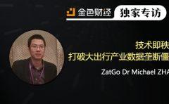 ZatGo Dr Michael ZHAO:技术即秩序 打破大出行产业数据垄断僵局 | 独家专访