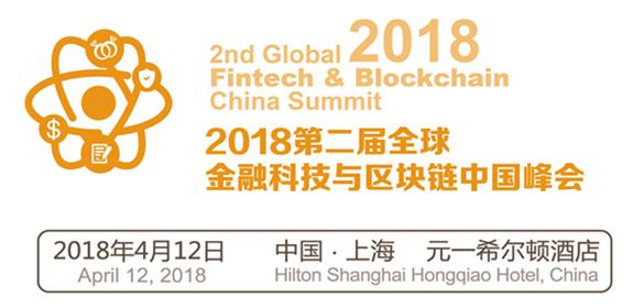 2018第二届全球金融科技与区块链峰会