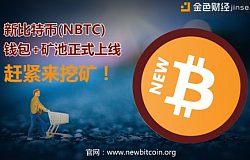 新比特币(NBTC)钱包和矿池上线了 ,赶紧来挖矿!
